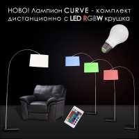 Лампион CURVE с LED RGBW крушка и дистанционно  От Coup Light.com